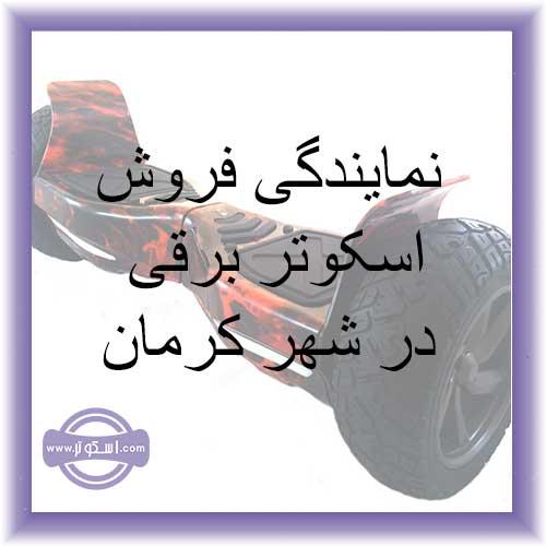 نمایندگی اسکوتر برقی در شهر کرمان