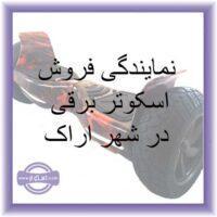 نمایندگی اسکوتر برقی در شهر اراک