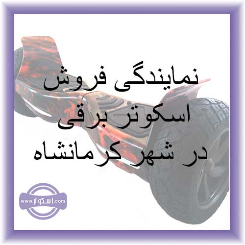 نمایندگی اسکوتر برقی در شهر کرمانشاه