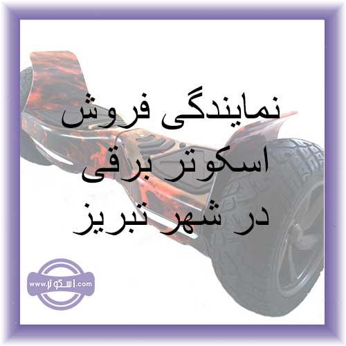 اسکوتر برقی تبریز