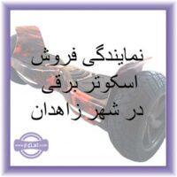 نمایندگی اسکوتر برقی در شهر زاهدان
